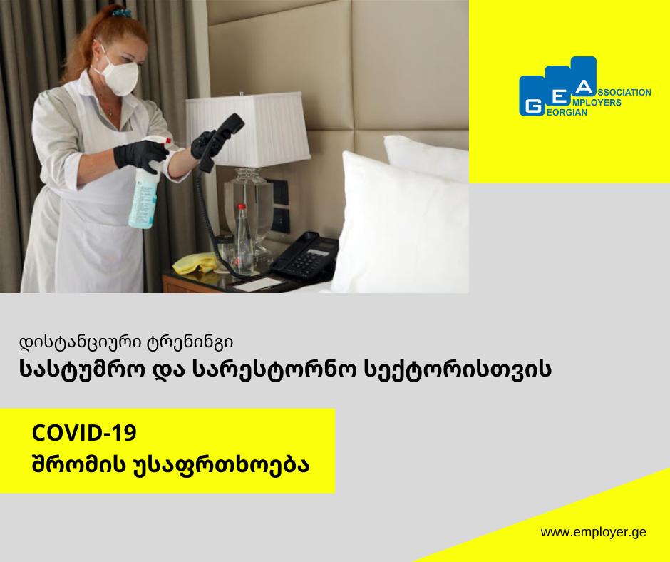 შრომის უსაფრთხოების მენეჯმენტი COVID 19 დროს - სასტუმროებისა და რესტორნებისთვის