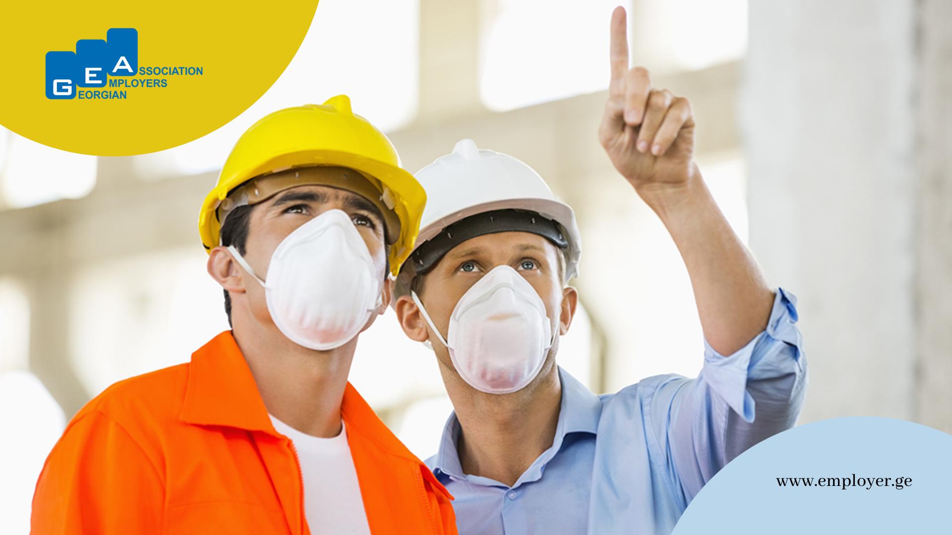 COVID-19-გან დაცვის ღონისძიებების მენეჯმენტი და შრომის უსაფრთხოება